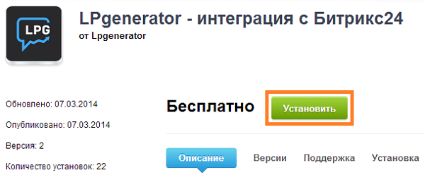 Установка приложения «LPgenerator — интеграция с Битрикс24»