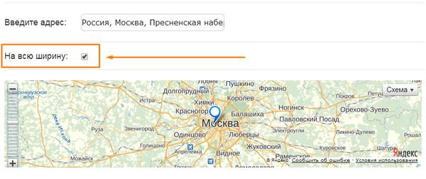 Карта на всю ширину страницы