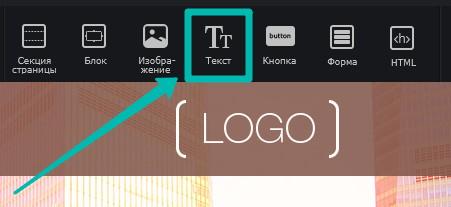 Иллюстрация к статье: Обновление LPgenerator: новый текстовый редактор, дополнительный функционал инструмента «Секции»