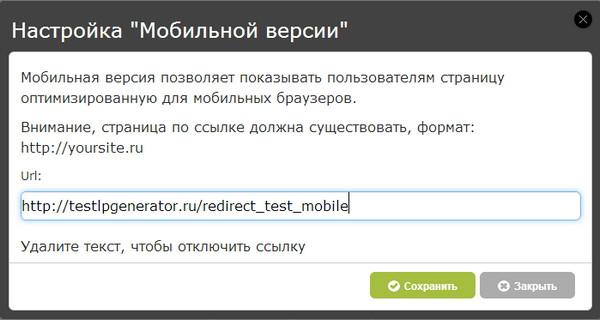 Мобильная версия страницы