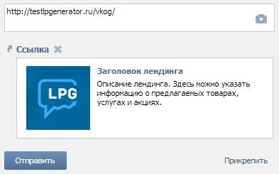 Иллюстрация к статье: Обновление LPgenerator: разметка Open Graph и новый фон в текстовом редакторе