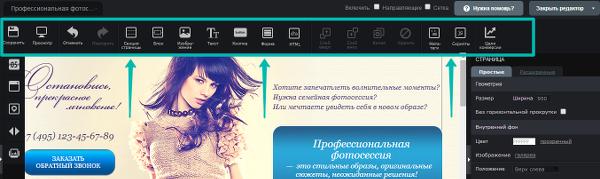 Панель инструментов редактора LPgenerator