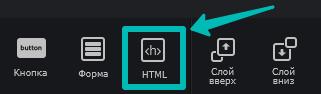 Инструмент «Произвольный HTML»