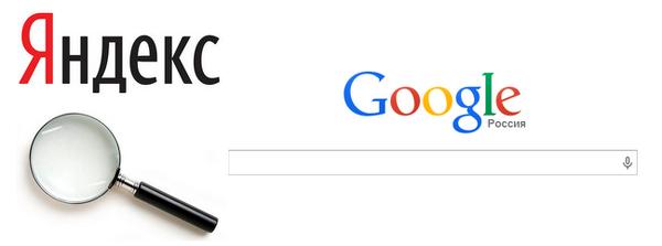 Иллюстрация к статье: Как добавить лендинг в поисковые системы Яндекс и Google?