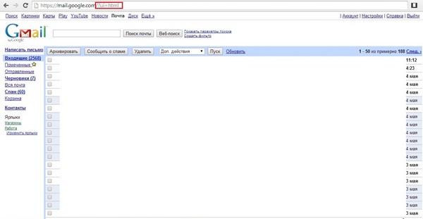 Быстрая загрузка Gmail