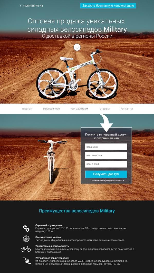 Продажа уникальных складных велосипедов Military