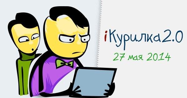 Иллюстрация к статье: LPgenerator на iКурилка 2.0