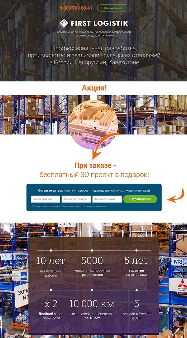 Производство и продажа складских стеллажей