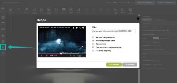 """Иллюстрация к статье: """"Видео"""" - новый виджет в редакторе LPgenerator"""