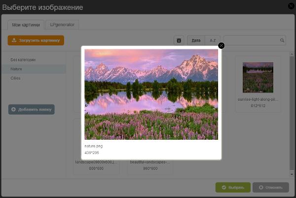 """Иллюстрация к статье: Обновление инструмента """"галерея изображений"""" в редакторе LPgenerator"""