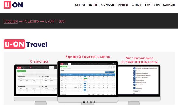 Иллюстрация к статье: Интеграция LPgenerator с U-ON.Travel