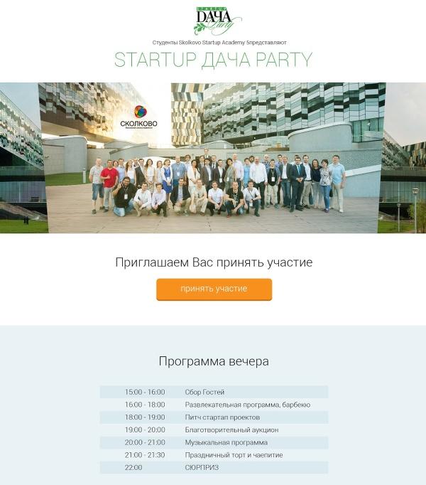 Стартап Академии Сколково