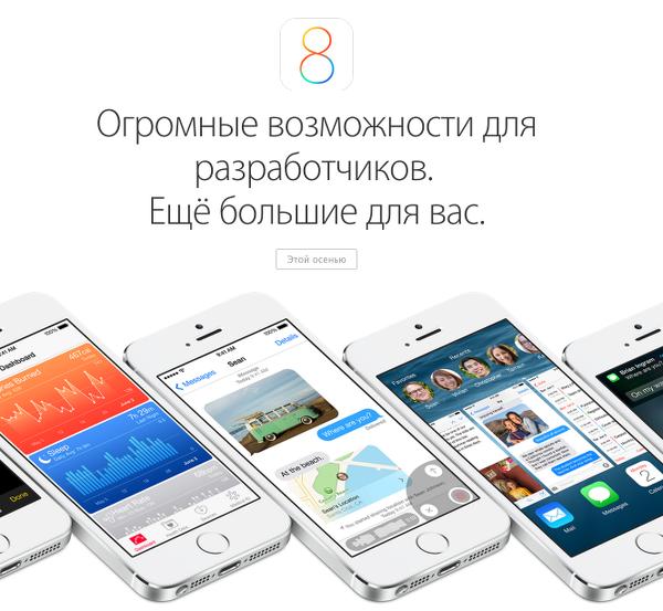 Иллюстрация к статье: Лендинг iOS 8 от Apple: заимствуем лучшие техники копирайтинга