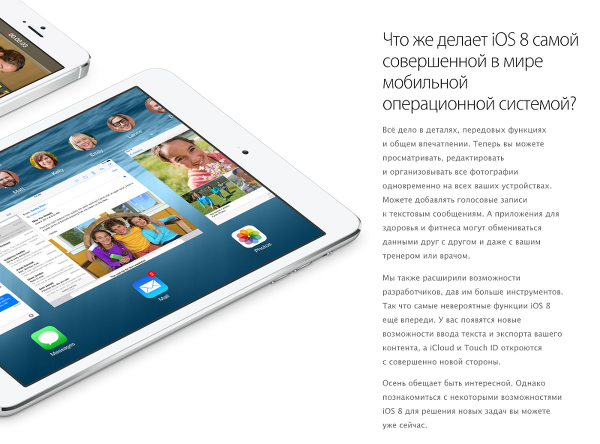 Лендинг iOS 8 от Apple