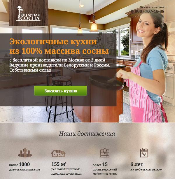 Экологоческие кухни