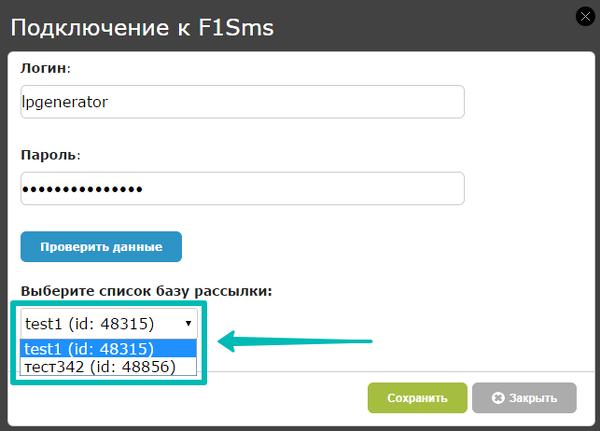 F1SMS