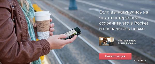 Иллюстрация к статье: Pocket: новые возможности для читателей блога LPgenerator