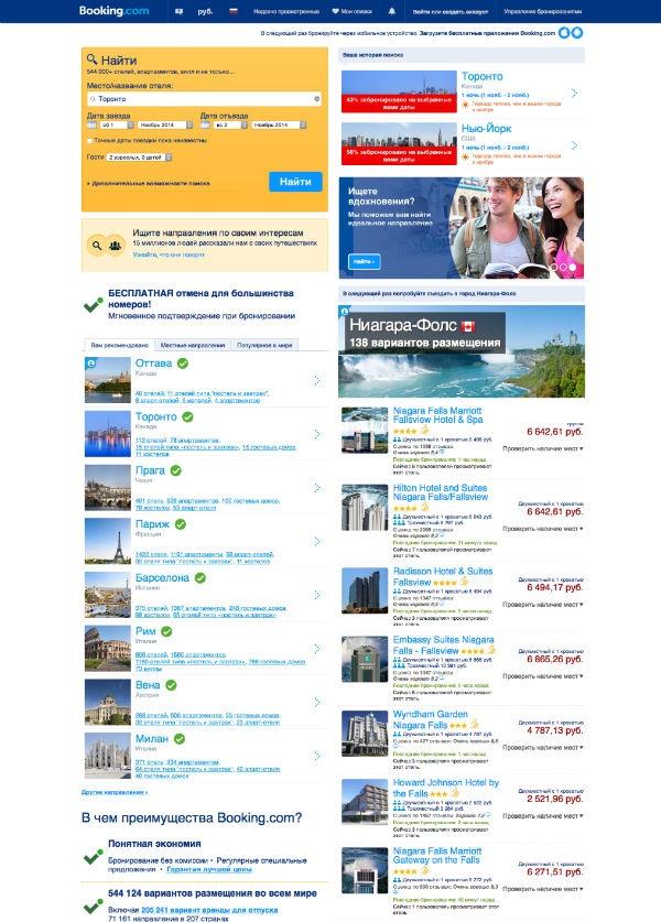 Иллюстрация к статье: Почему Booking.com — самый конвертирующий сайт в мире?