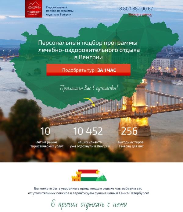 Лечебно- оздоровительный отдых в Венгрии