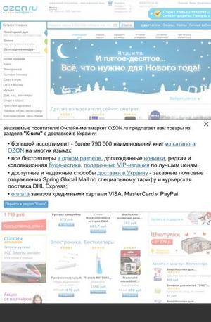 Онлайн-магазин Ozon