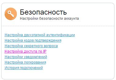 Настройка доступа по IP