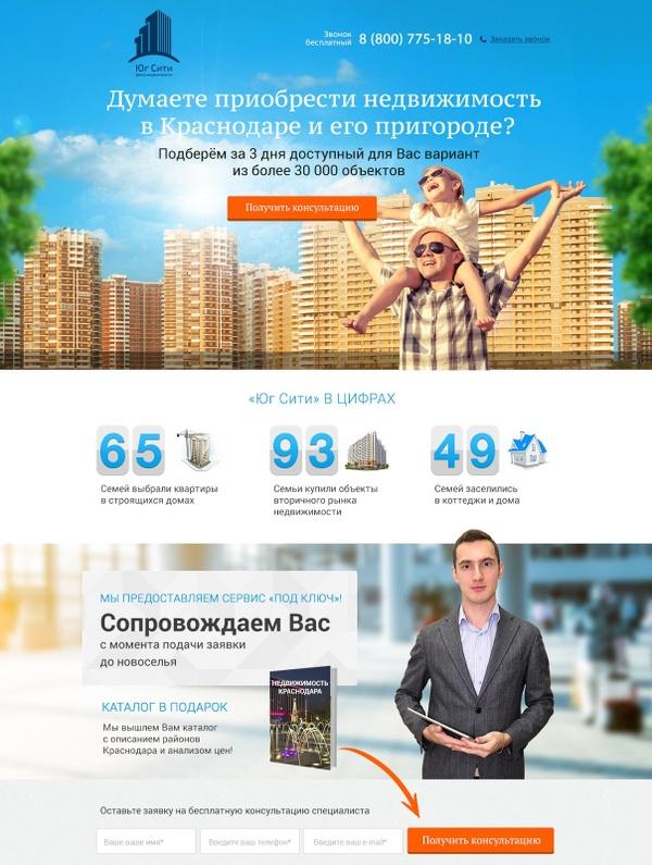 недвижимость в Краснодар