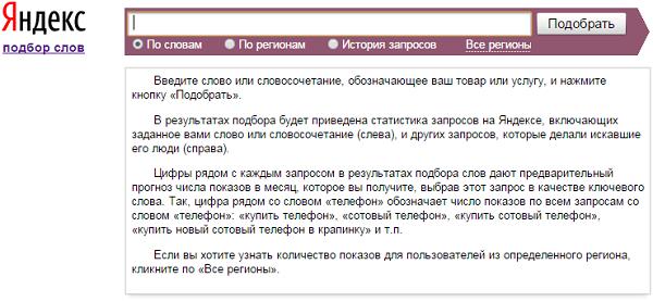 Иллюстрация к статье: Как подобрать ключевые слова для рекламного объявления в Яндекс.Директ?