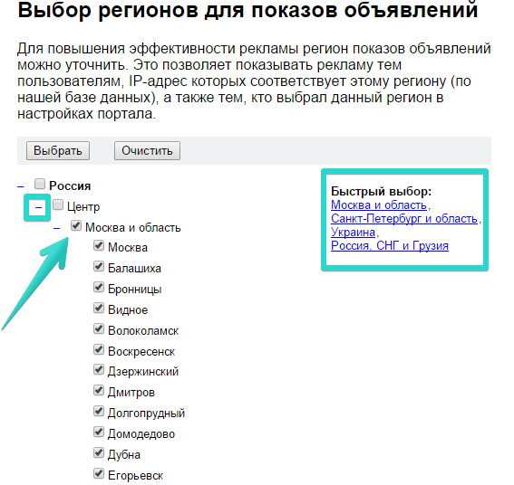 Яндекс директ выбор ключевых фраз контекстная реклама ctr
