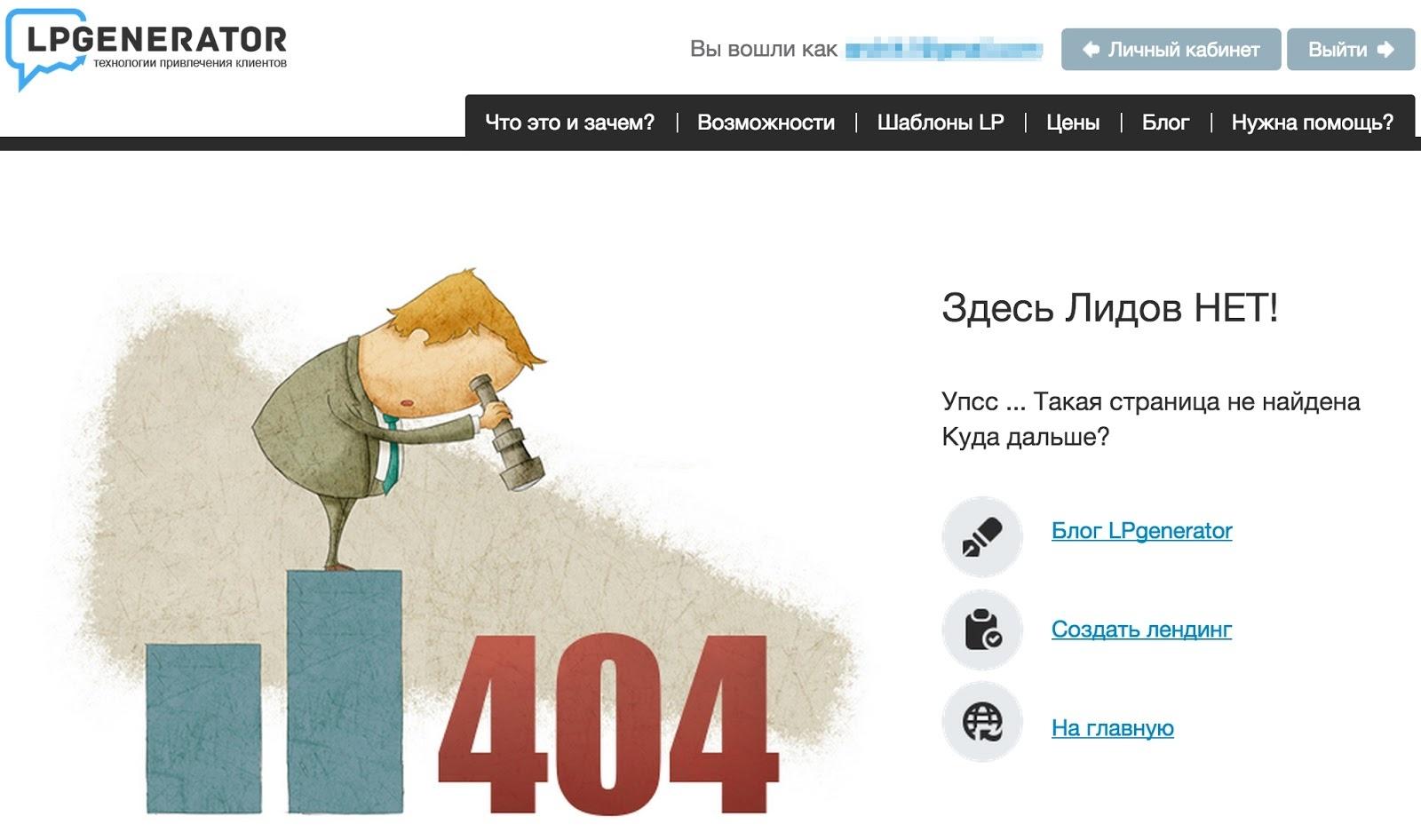 Иллюстрация к статье: Как превратить страницу 404 в инструмент продаж?