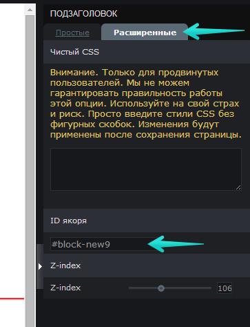 Иллюстрация к статье: «Якорь» (anchor) — полезный инструмент в редакторе LPgenerator!
