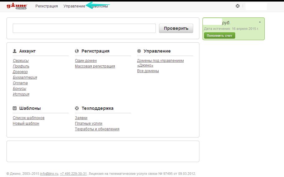 Иллюстрация к статье: Привязка домена и поддомена в панели jino.ru (Джино)