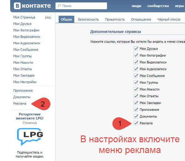 Иллюстрация к статье: Ретаргетинг ВКонтакте: возвращение целевых посетителей