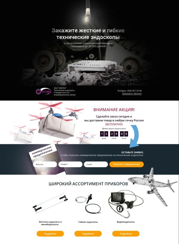 жесткие и гибкие технические эндоскопы