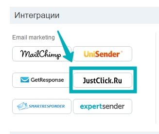 Интеграция с Justclick