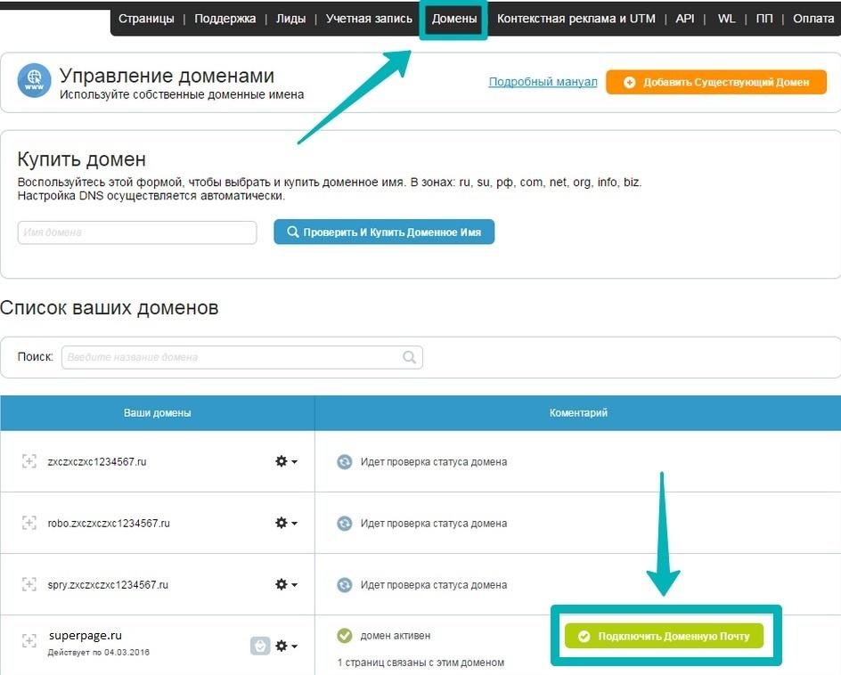 Иллюстрация к статье: Обновление платформы LPgenerator - доменная почта для ваших лендингов