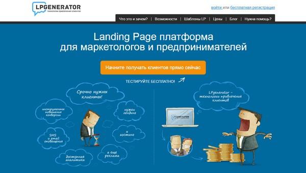 Иллюстрация к статье: Что делает лендинг эффективным? Анализ 20 домашних страниц SaaS-бизнесов