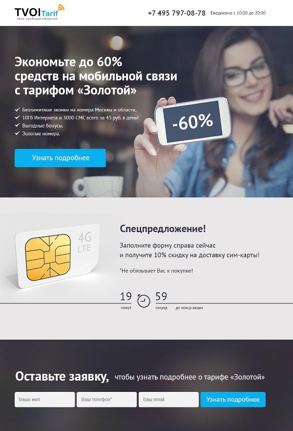 Экономьте на мобильной связи
