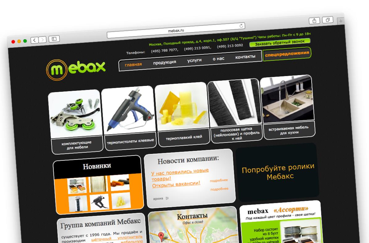 Иллюстрация к статье: Как с помощью LPgenerator увеличить продажи в сфере оптовых B2B-поставок: кейс от MEBAX