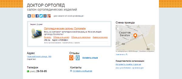 Справочные сайты