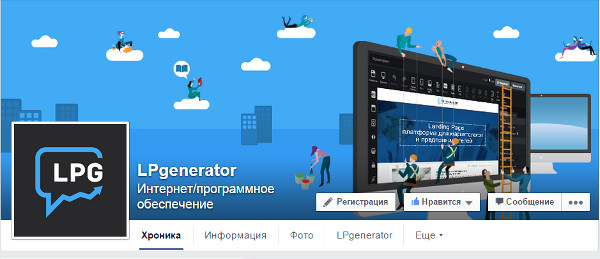 Аккаунт LPgenerator в Facebook