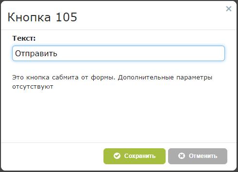 Текст кнопки