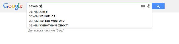 Автозаполнение от Google