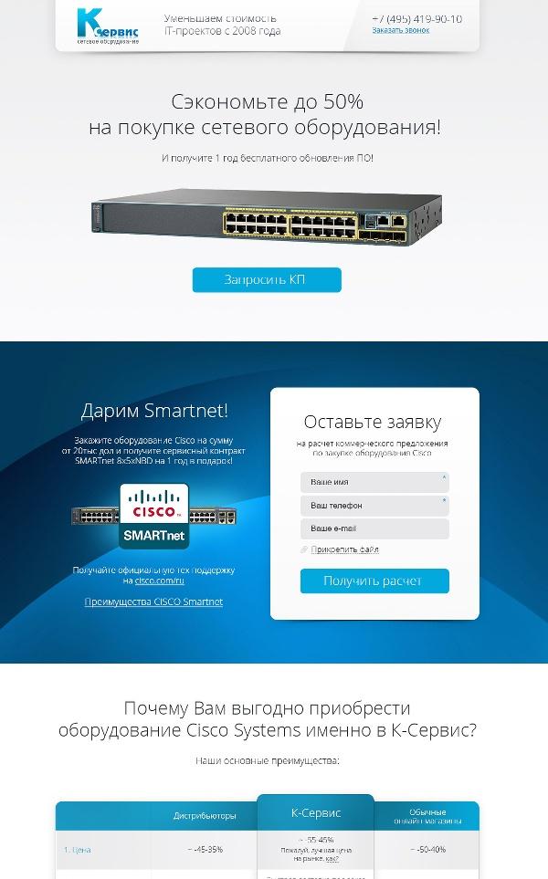 сетевого оборудования