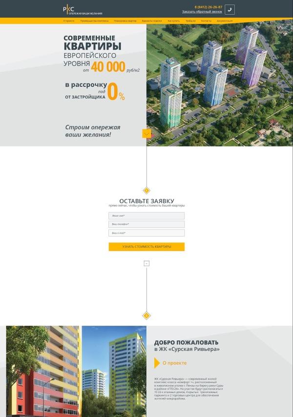 Современные квартиры