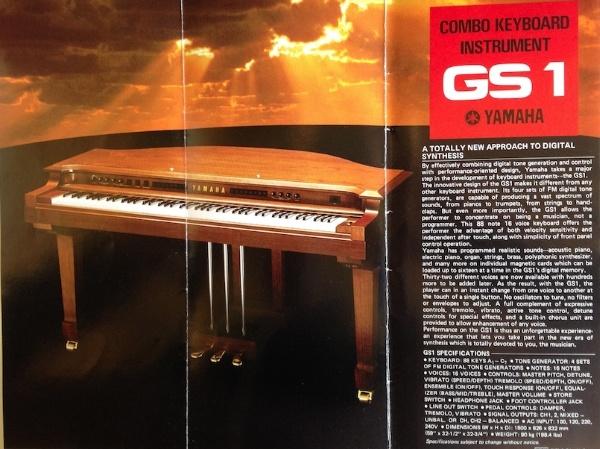 Реклама GS1 в 1981 году