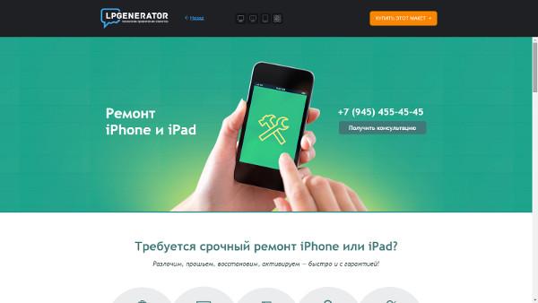 Мобильная