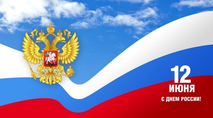 График работы технической поддержки LPgenerator в День России — 12 июня
