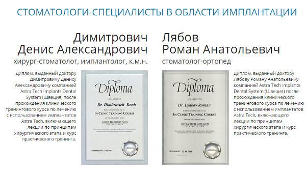 Достижения сециалистов клиники