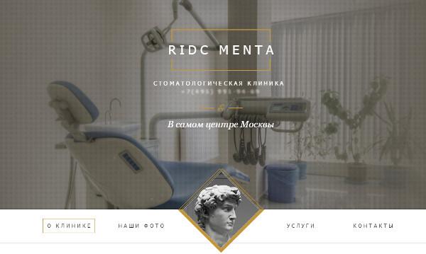 Пример шаблона - Ridc Menta