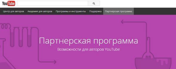 аффилиативная программа YouTube